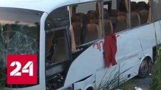 ДТП с автобусом в Турции: пострадавшие россияне вылетят на родину - Россия 24
