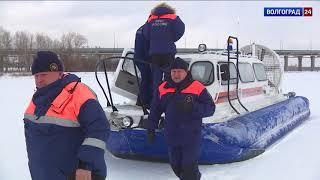 Спасатели просят жителей Волгоградской области соблюдать правила безопасности при выходе на лед