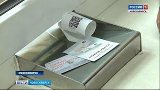 """""""Вести"""" узнали, как начала работу в Новосибирске """"сетевая"""" поездка в транспорте"""