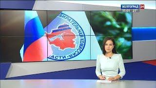 Вести-Волгоград. Выпуск 09.09.18 15:00