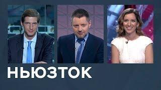 Финал Чемпионата мира в России и итоги встречи Трампа с Путиным в Хельсинки. Ньюзток RTVI