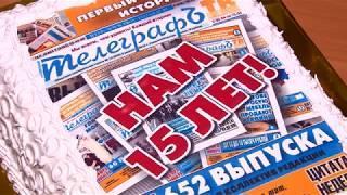 «Провинциальный ТелеграфЪ» отмечает 15 лет со дня выхода первого выпуска газеты