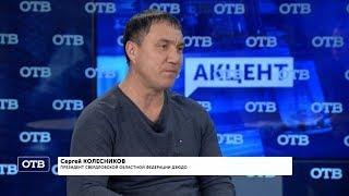 """""""Акцент с Евгением Ениным"""": Сергей Колесников"""