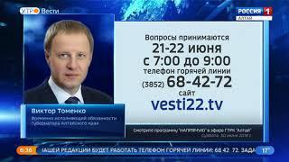 Начался приём вопросов для Виктора Томенко