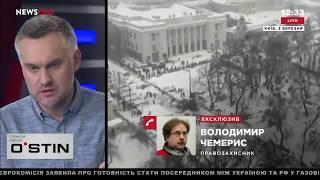 Чемерис: в Украине назревает новый Майдан и он будет социальный 05.03.18