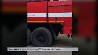 В Ярославле заведено уголовное дело по факту убийства путем поджога