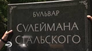 Родопский бульвар назвали именем Сулеймана Стальского