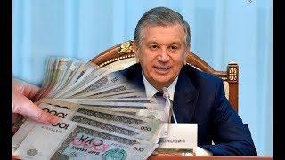 В Узбекистан сегодня повышаются заработные платы и пенсии
