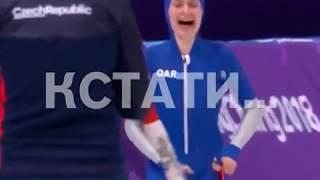 Нижегородская конькобежка завоевала медаль на Олимпийских играх