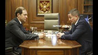 Глава Минпромторга Денис Мантуров и губернатор Андрей Бочаров провели рабочую встречу