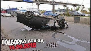 ДТП. Подборка аварий за 13.09.2018 [crash September 2018]