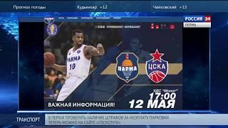 Перенесённый матч «Пармы» с ЦСКА состоится 12 мая