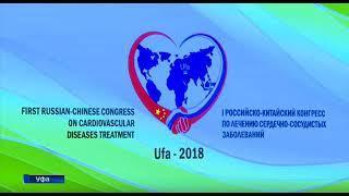 Здоровая среда - 20.06.18 I Российско - Китайский конгресс кардиологов