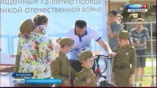В Астрахани уже в восьмой раз прошел велопарад