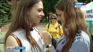 Смоленская область присоединилась к акции «Стоп ВИЧ/СПИД»