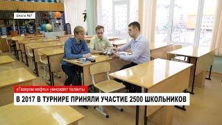 «Газпром нефть» продлевает прием заявок на турнир  Умножая таланты