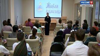 Финал конкурса чтецов «Живая классика» состоялся сегодня в Новосибирске