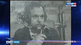 В Пензе вспоминают выдающегося тележурналиста Дмитрия Вишневского