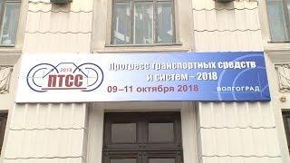 В Волгограде открылась международная конференция «Прогресс транспортных средств и систем – 2018»