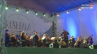 Большой праздник музыки в горном парке Рускеала