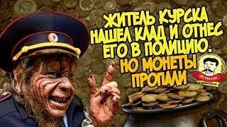 Из России с любовью. Житель Курска нашел клад и отнес его в полицию. Но монеты пропали