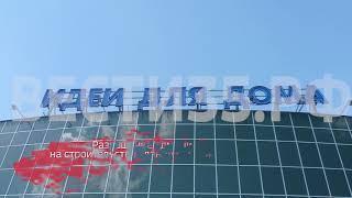 Верховный Суд запретил эксплуатацию площадей ТЦ «Идеи для дома»