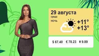 Погода на 29 08