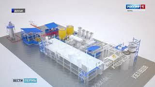 В Перми будут развивать новое химическое производство