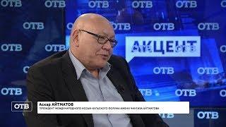 """""""Акцент с Евгением Ениным"""": Аскар Айтматов"""