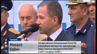 Михаил Бабич на открытии Чувашского кадетского корпуса ПФО (ГТРК Вятка)