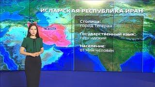 История сотрудничества Волгоградской области и иранских провинций