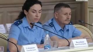 Коллегия Амурской Бассейновой природоохранной прокуратуры