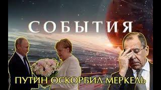 Меркель снимает санкции ?! Главные НОВОСТИ дня 20.05.2018 Путин, Канны, ЧМ 2018, Москва