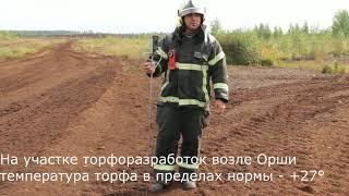 мониторинг пожарной безопасности торфяников