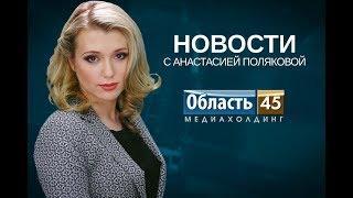 Выпуск новостей телекомпании «Область 45» за 4 июня 2018 г.