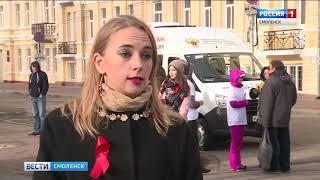 Смоленская область приняла эстафету «Тест на ВИЧ. Экспедиция»