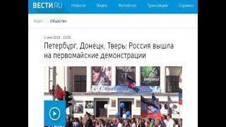 Российский телеканал назвал Донецк Россией