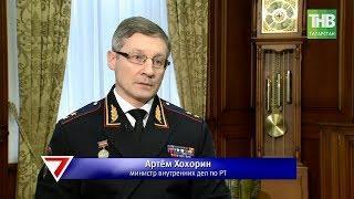 Интервью с министром внутренних дел Татарстана Артёмом Хохориным. 7 Дней | ТНВ