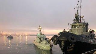 Как реагируют на столкновение в Керченском проливе по обе стороны конфликта