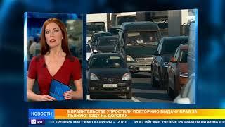 В России стало проще восстановить водительские права после пьяного ДТП