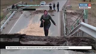 В Дубенском районе рухнул автомобильный мост, введен режим чрезвычайной ситуации