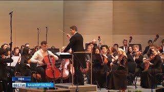 В Уфе прошел концерт Национального симфонического оркестра с участием юных музыкантов