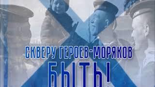 Как проголосовать за «Сквер Героев-моряков» (подробная инструкция)