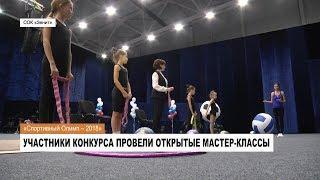Мастер-классы «Спортивного Олимпа - 2018»