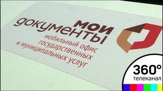 Новое отделение МФЦ открылось в Балашихе
