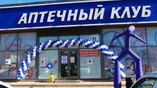 """В Ставрополе открылся """"Аптечный клуб"""""""
