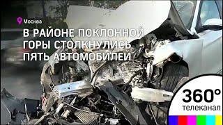 Массовое ДТП на Кутузовском проспекте