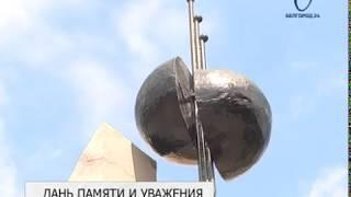 Ликвидаторам чернобыльской аварии в Белгороде посвятили митинг памяти