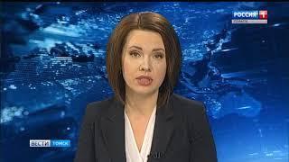 Вести-Томск, выпуск 14:40 от 14.06.2018