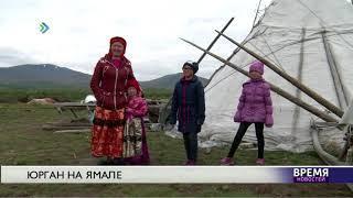 Юрган на Ямале